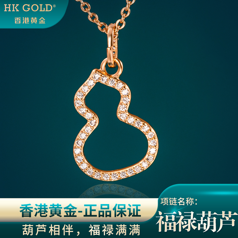 HKGOLD香港黄金P11-P12福禄葫芦项链